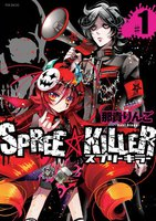 SPREE★KILLER - 漫画