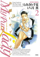 My Pure Lady 2巻 - 漫画