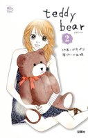 teddy bear 2巻 - 漫画