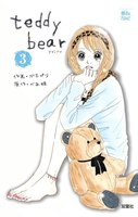 teddy bear 3巻 - 漫画