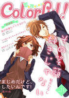 Colorful! vol.11 - 漫画