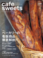 cafe-sweets(カフェスイーツ) vol.189