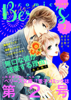 comic Berry's vol.2 - 漫画