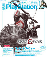 電撃PlayStation Vol.660