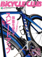 BICYCLE CLUB 2016年4月号