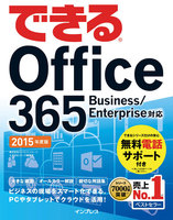 できる Office 365 Business/Enterprise対応 2015年度版