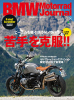 BMW Motorrad Journal Vol.8