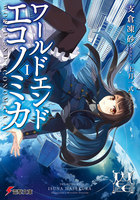 WORLD END ECONOMiCA I
