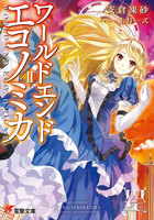 WORLD END ECONOMiCA II