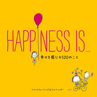 【日本語版】HAPPINESS IS...