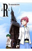 R -The regeneration tower- - 漫画