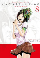 Back Street Girls 8巻 - 漫画