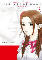 Back Street Girls 2巻 - 漫画