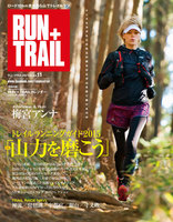 RUN + TRAIL Vol.11
