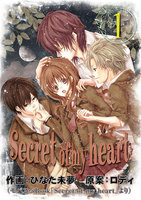 Secret of my heart - 漫画