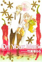 On Your Mark - 漫画