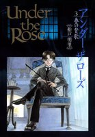 Under the Rose (3) 春の賛歌 - 漫画