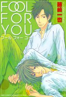 FOOL FOR YOU - 漫画