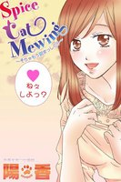 Spice Cat Mewing - 漫画