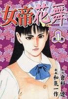 表紙『女帝花舞』 - 漫画