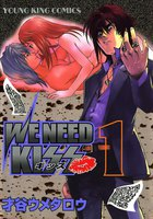 WE NEED KISS - 漫画