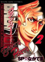 BALANCE ~BLOODY PARTY~ 2巻 - 漫画