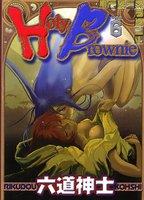 Holy Brownie 6巻 - 漫画