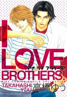 I LOVE BROTHERS! - 漫画