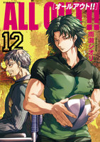 ALL OUT!! 12巻 - 漫画