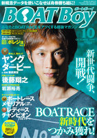BOATBoy October 2015.10