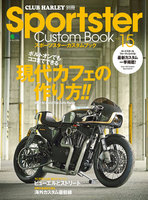CLUB HARLEY 別冊 Sportster Custom Book Vol.15