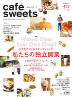 cafe-sweets(カフェスイーツ) vol.182