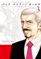 Back Street Girls 3巻 - 漫画