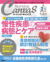 Nursing Canvas 2015年2月号