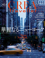CREA Traveller 2015 Autumn NO.43