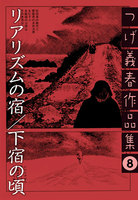 リアリズムの宿/下宿の頃 つげ義春作品集 (8)