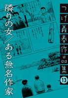 隣りの女/ある無名作家 つげ義春作品集 (13)