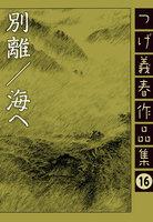 別離/海へ つげ義春作品集 (16)