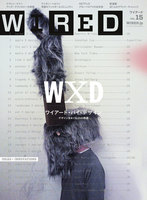 WIRED(ワイアード) Vol.15
