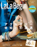 LaLa Begin 2015 SUMMER(Begin2015年7月号臨時増刊)