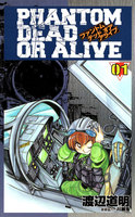 PHANTOM DEAD OR ALIVE - 漫画