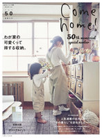Come home!(カムホーム) vol.50