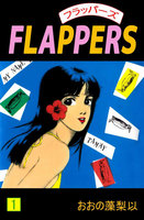 FLAPPERS - 漫画