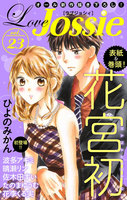 Love Jossie Vol.23 - 漫画