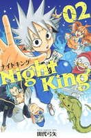 Night King 2巻 - 漫画