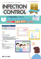 INFECTION CONTROL ICTのための医療関連感染対策の総合専門誌 第25巻2号(2016-2)