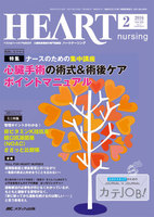 "HEART Dictionary ""隠れ肥満""と対策(1)/家庭血圧測定の指針"
