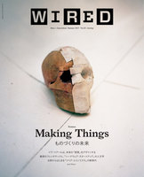 WIRED(ワイアード) Vol.28