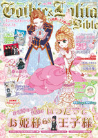 Gothic&Lolita Bible vol.59