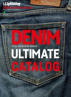 別冊Lightningシリーズ Vol.167 DENIM ULTIMATE CATALOG